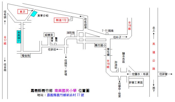 南興國小交通路線圖